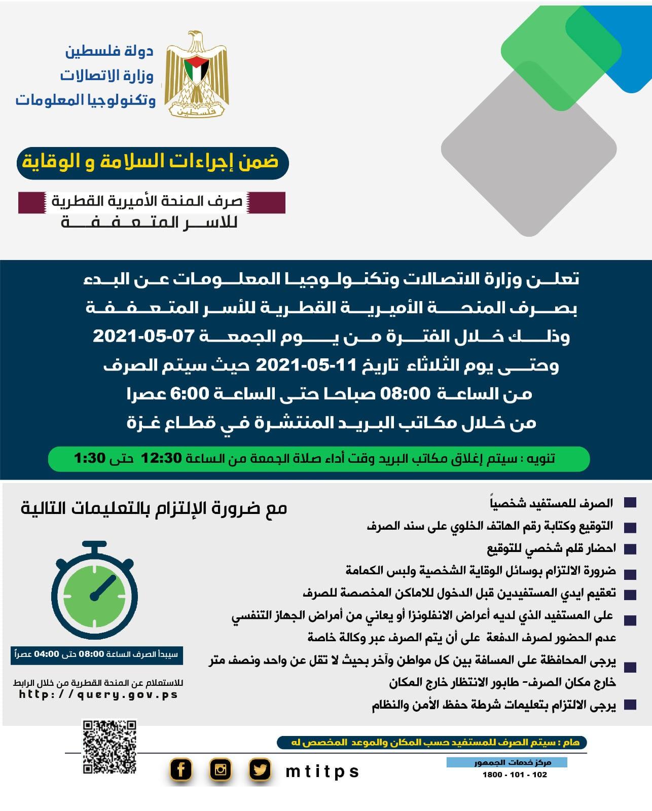 إعلان للمستفيدين من المنحة الأميرية القطرية للأسر المتعففة