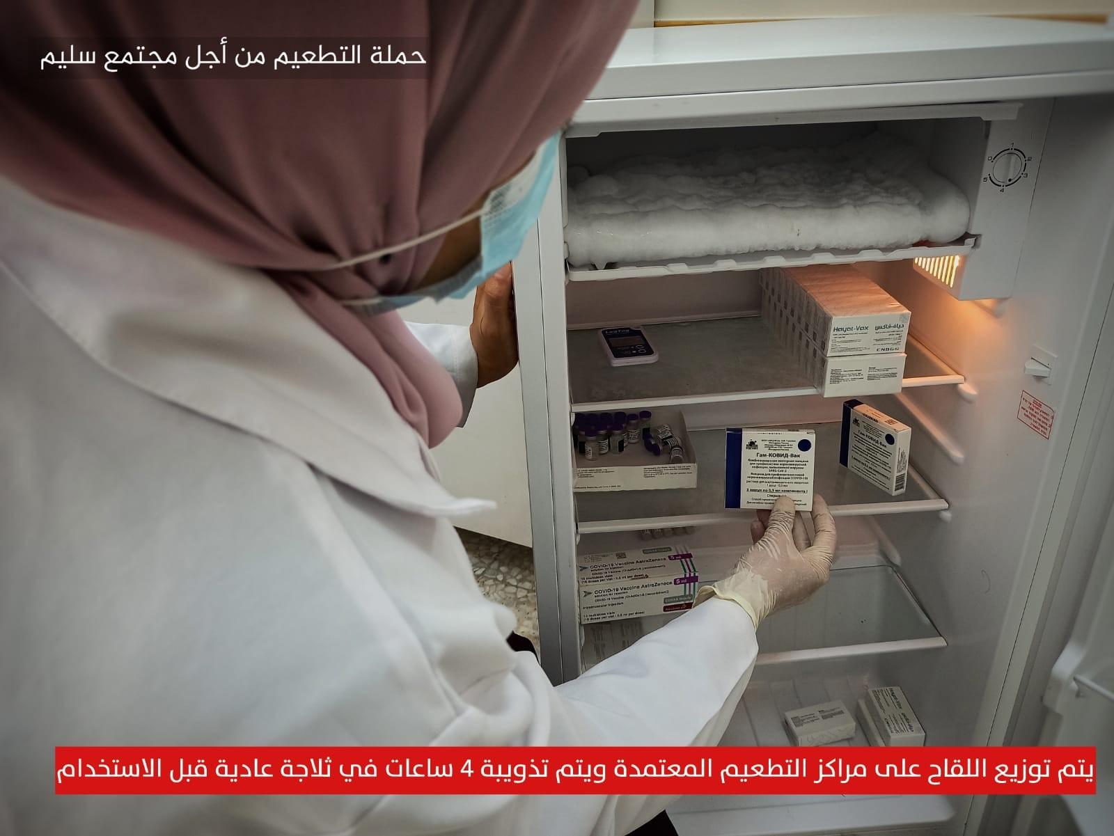 مراحل حفظ لقاح كورونا بغزة 13