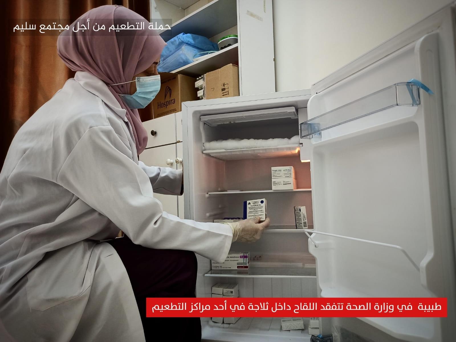 مراحل حفظ لقاح كورونا بغزة 14